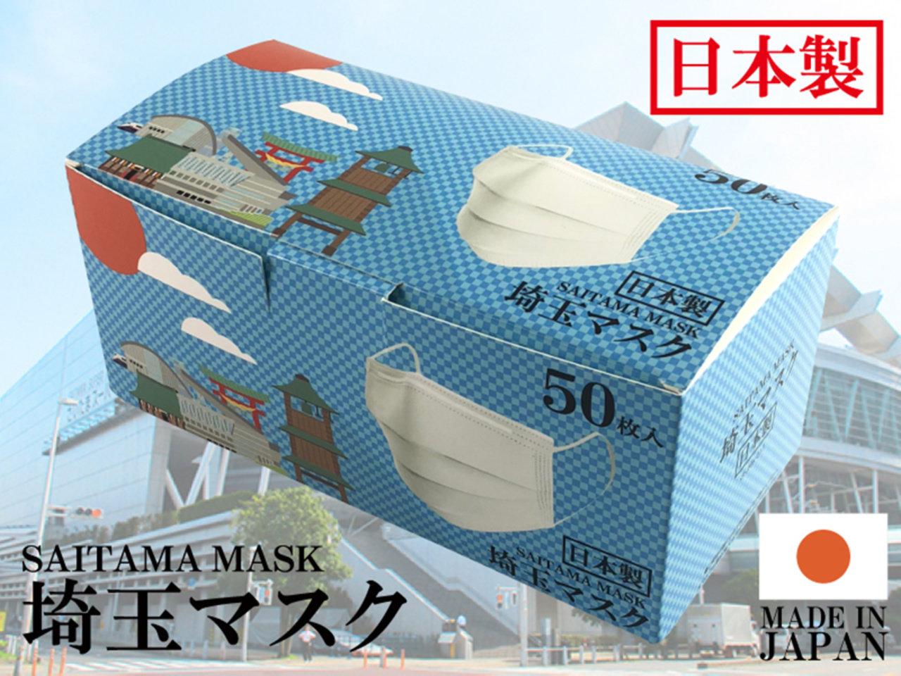 つぎは「埼玉マスク」登場。50枚1980円。100万枚を抽選販売した日本製都道府県マスク。