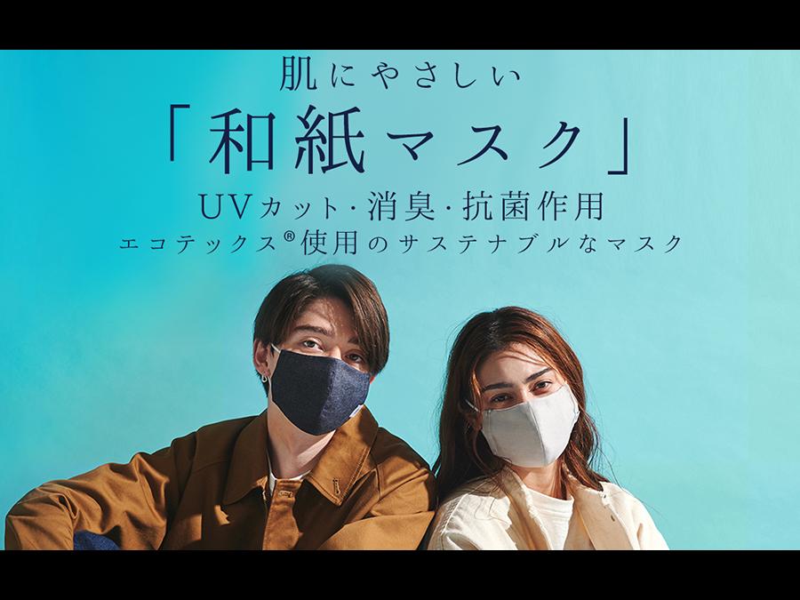 はだにやさしい。エコテックスを使用した「和紙マスク」が新発売。1枚1980円。