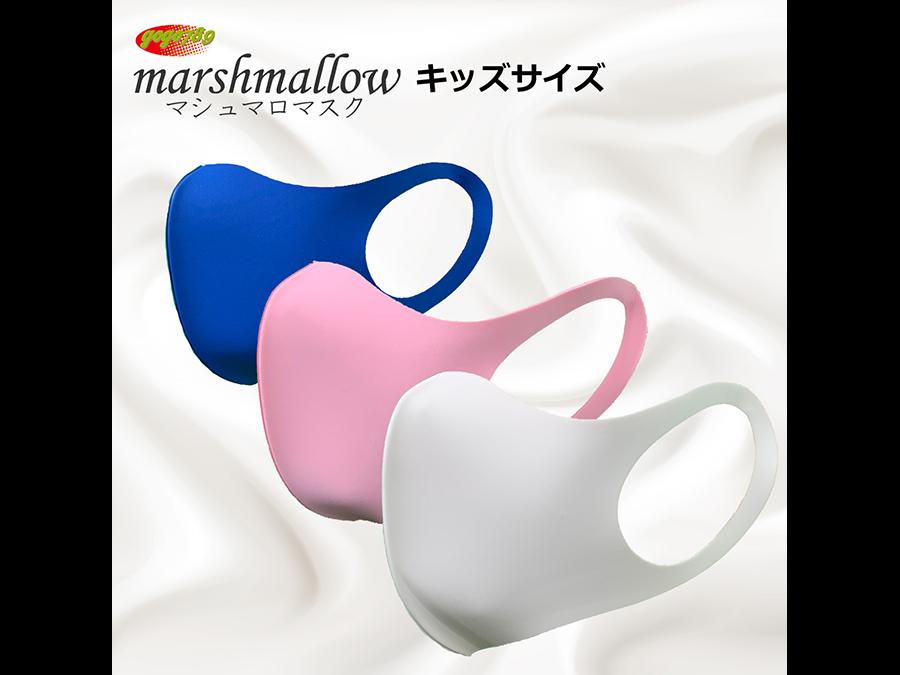 おどろきの軽さと柔らかさ!marshmallowマシュマロマスクに新サイズ登場。1枚1980円。