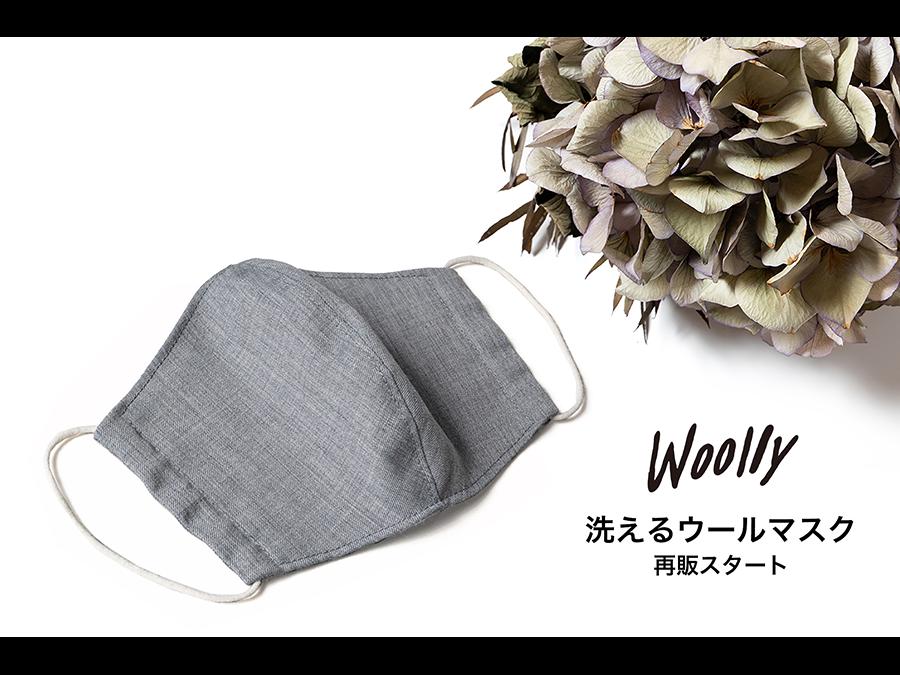 蒸れにくい『ウール』を使ったマスク。ウール専門ブランドが洗える布マスクを再販。1枚1500円。