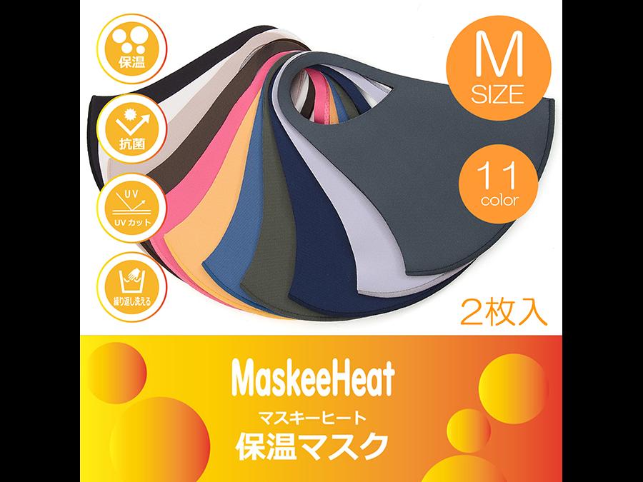 「繰り返し洗える」秋冬向け高機能温感マスク『マスキーヒート』が新発売。2枚で980円。
