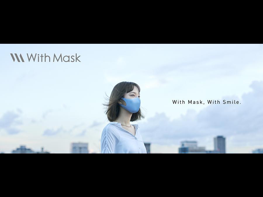 衛生面をより強化。抗ウイルス加工マスク「KNIT