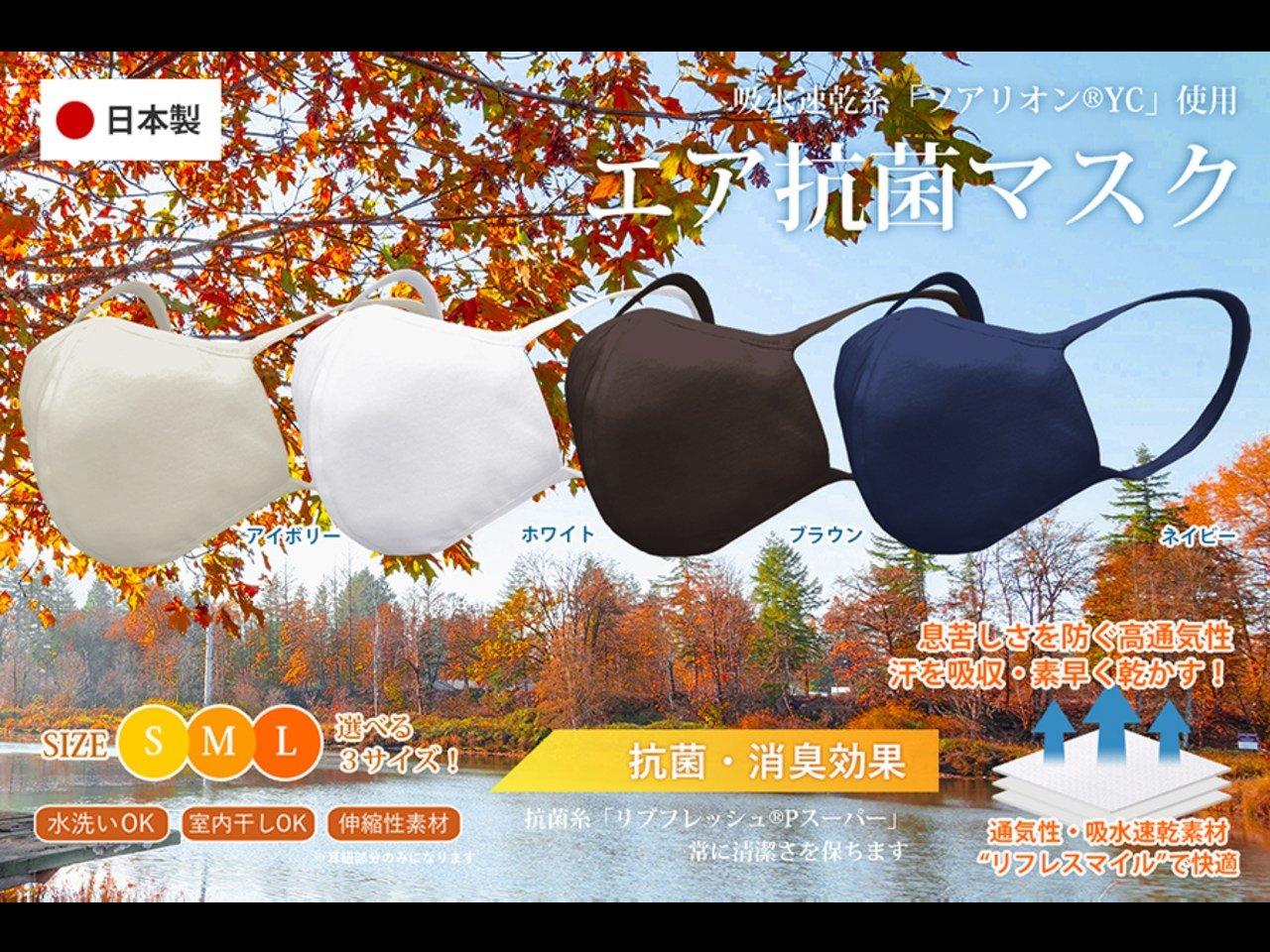 1日5円。100回洗えて繰り返し使える日本製で高機能な『エア抗菌マスク』発売開始。