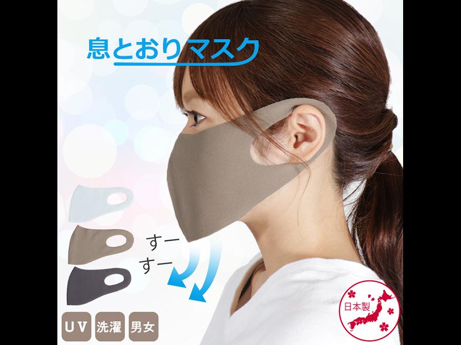 2枚で980円。とにかく息のしやすさにこだわった新マスク「息とおりマスク」発売開始。