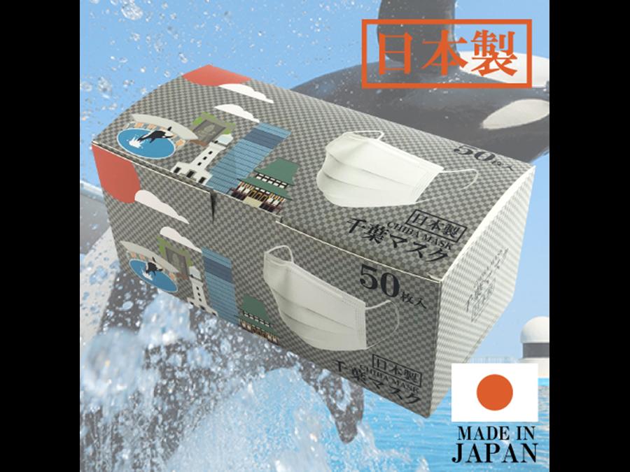 今度は「千葉」。飛沫99%カット。50枚1980円。全国すべて集めてみたい日本製都道府県マスク。