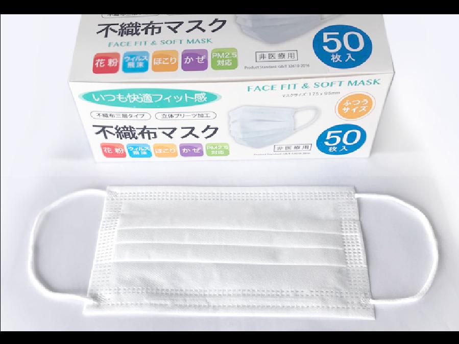 1枚あたり26.8円。BFE98%な高密度フィルターメルトブロー不織布マスク20万枚追加。