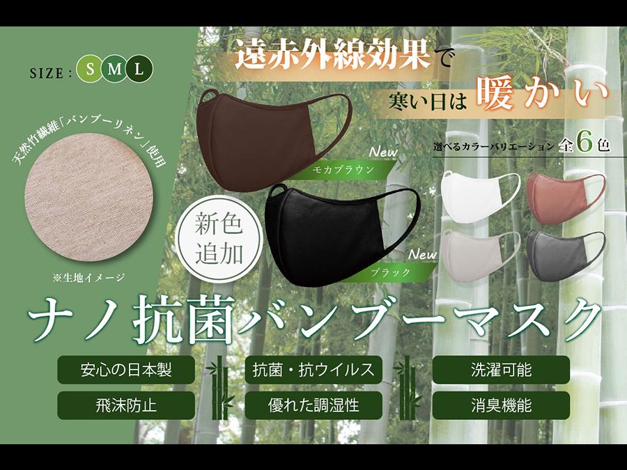 天然竹繊維にN95レベルの高性能フィルターを採用『ナノ抗菌バンブーマスク』。1枚1480円。