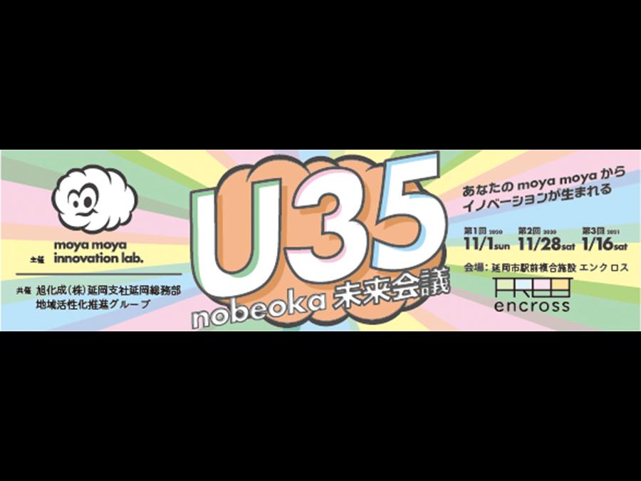 """宮崎県延岡市でスタート。""""20年後の延岡をつくる人づくり""""「U35"""