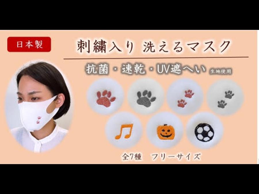 1枚398円。日本製の刺繍入り洗えるマスクがオンラインショップで販売を開始しました。