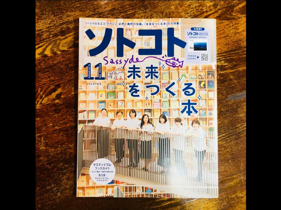 ソトコトの最新号は「未来をつくる本」!