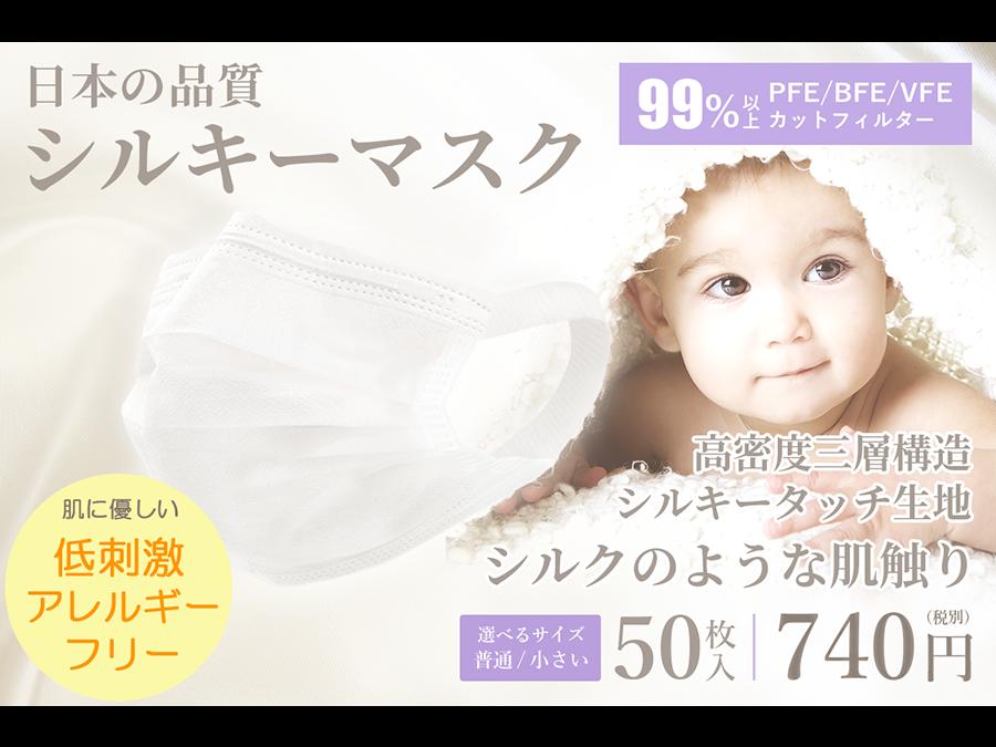 1枚約15円(50枚入)。飛沫やウィルスを99.6%徹底的にブロック。『シルキーマスク』。