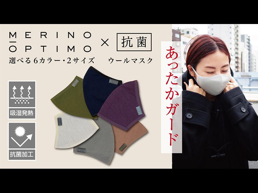 長崎の匠の技術でお届けする希少なウールの天然高機能マスクが予約販売開始。1枚3600円。