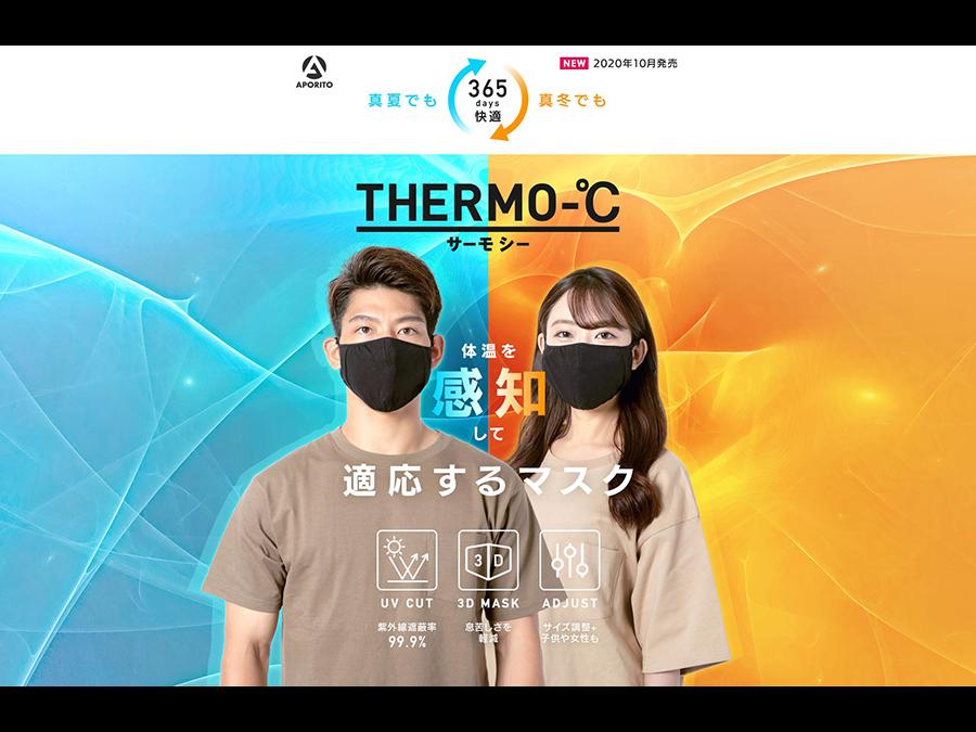 体温を感知して適応する調温機能マスク『THERMO-°Cマスク』発売。1枚990円。