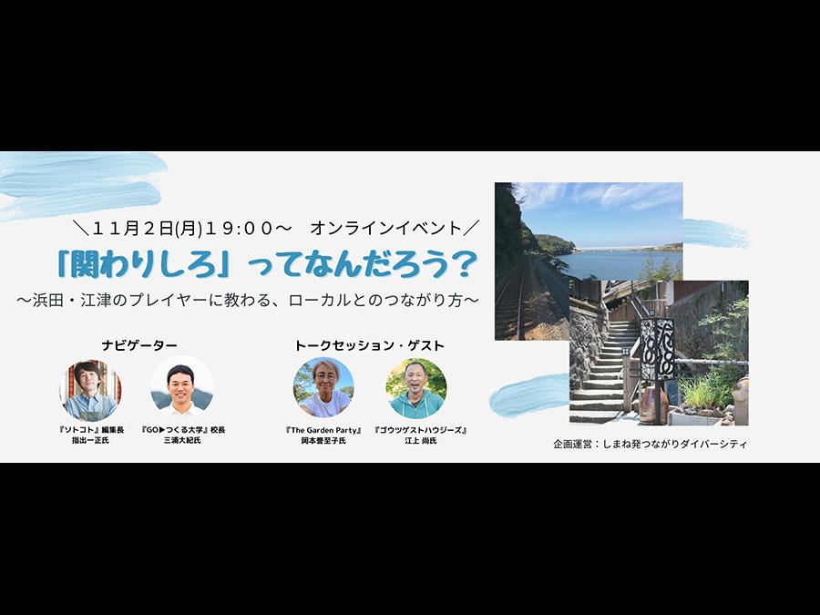 「関わりしろ」を島根から考える、オンラインイベントを開催します。