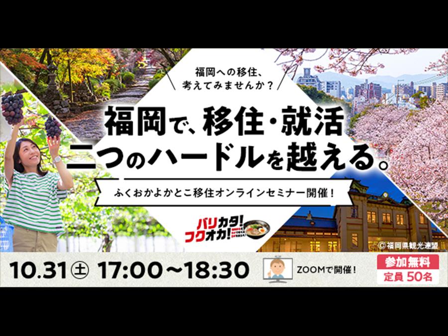 """""""福岡移住をガチで考える""""「バリカタ!フクオカ!!ふくおかよかとこオンライン移住セミナー」"""