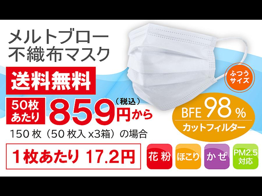 『1枚あたり17.2円〜』。ウイルス98%カットのメルトブロー不織布マスクが2箱セットで登場。