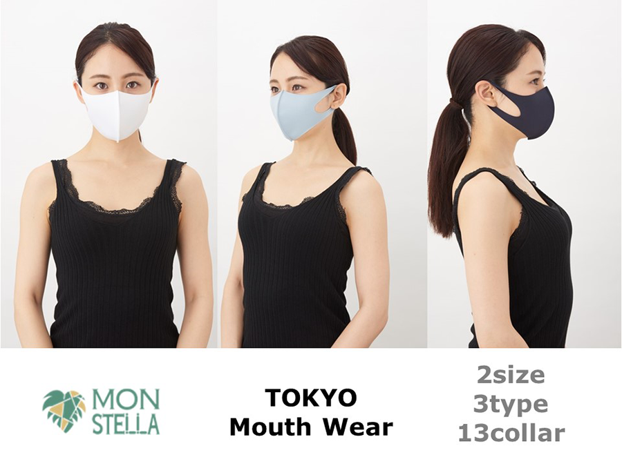 完全日本製。洗えるマスク『東京マウスウェア』追加販売決定。銀ナノ抗菌タイプも追加。1枚840円。