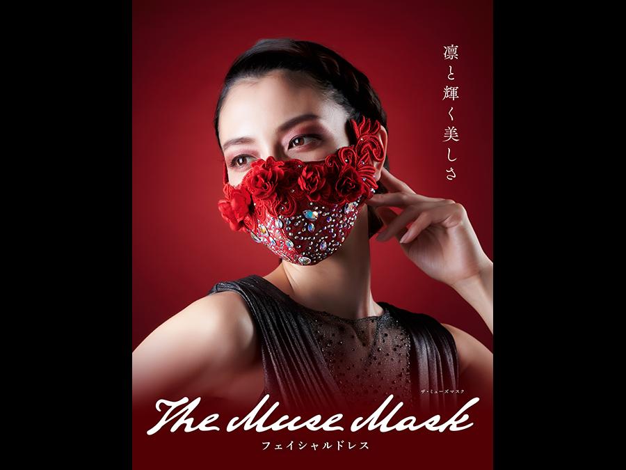 マスクにも美しさを。フェイシャルドレス「ザ・ミューズマスク」数量限定発売。1枚36300円〜。