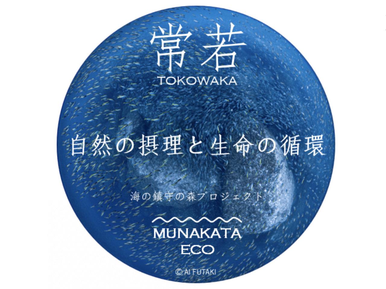 「神宿る島」沖ノ島で知られる福岡・宗像で、今年も宗像国際環境会議が開催されます。