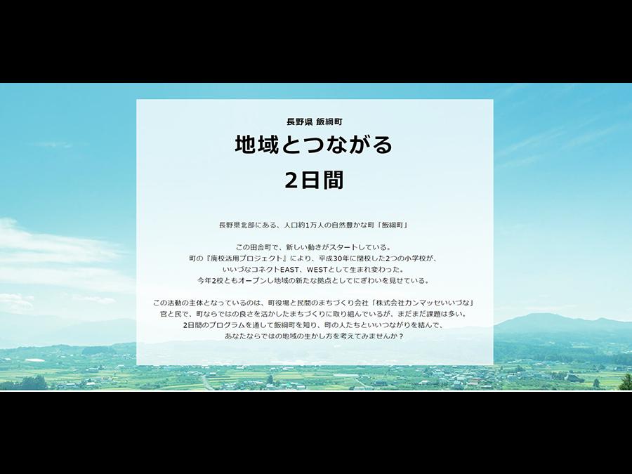 地域の新しい生かし方を考えるプログラム『地域とつながる2日間』を長野県飯綱町で開催。
