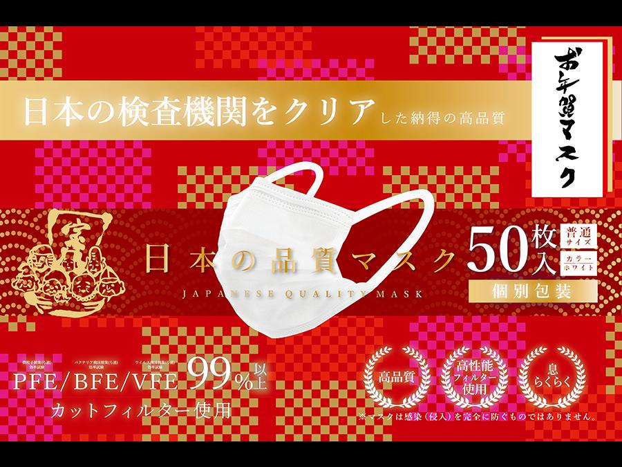 ウイルス99%遮断。「50枚777円」の日本品質マスクから新年特別パッケージが10万枚限定販売。