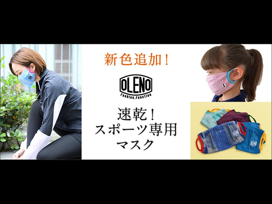 マスクも衣替えを。メイドインジャパンの職人技「速乾スポーツ専用マスク」に1枚1400円〜新色登場