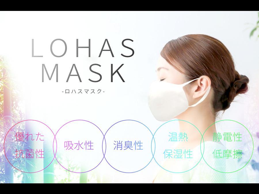 飛沫防止やウィルスを徹底的にシャットアウト。1枚1980円。竹から生まれた「LOHASマスク」。