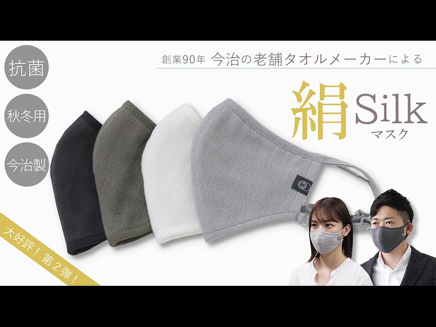 快適さを限りなく追求。1枚2675円。創業90年の今治タオルメーカーから至極のマスク発売。