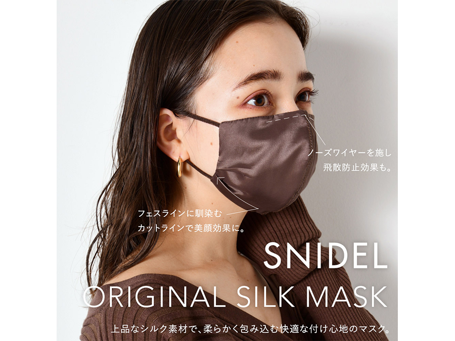 シルク100%。柔らかな付け心地のオリジナルマスクがポーチ付きで1枚2900円で登場。