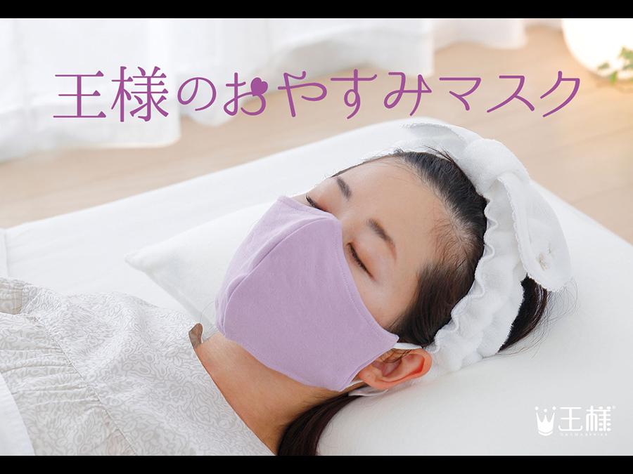 マスクに触れる肌や口元、のどを乾燥から守る「王様のおやすみマスク」が1枚1380円で新登場。