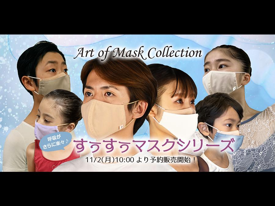 舞台衣装屋としてのノウハウを最大限に生かし、企画製作・改善された実用的なマスク。1枚900円。
