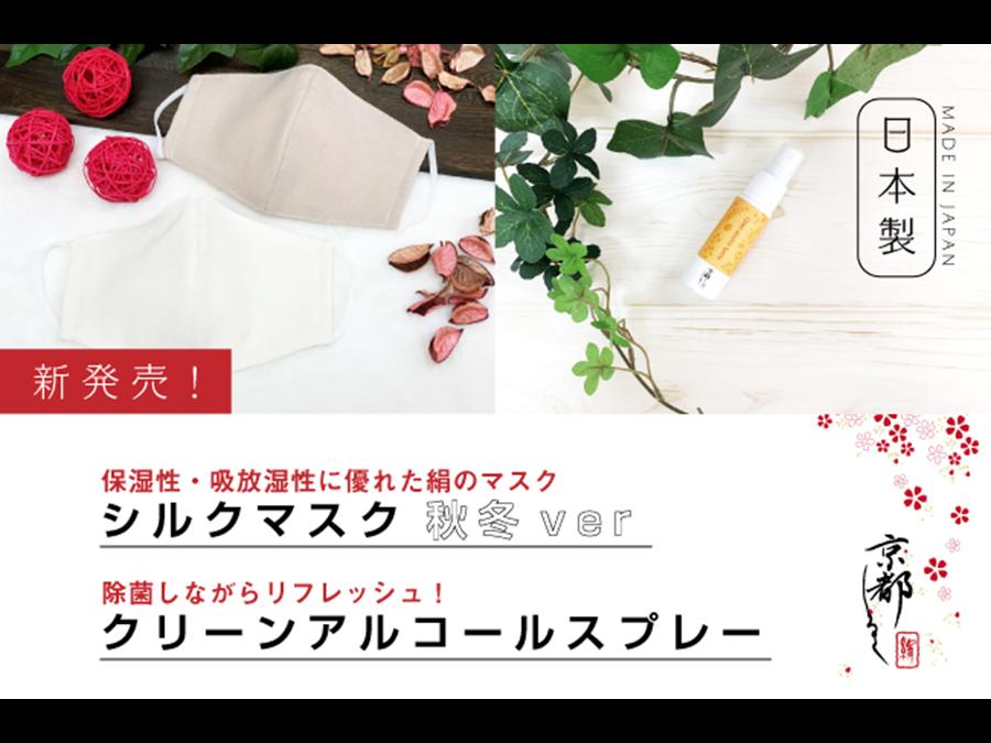 シルク美容の専門店がお肌のことを考えて作ったシルクマスク。1枚1300円。