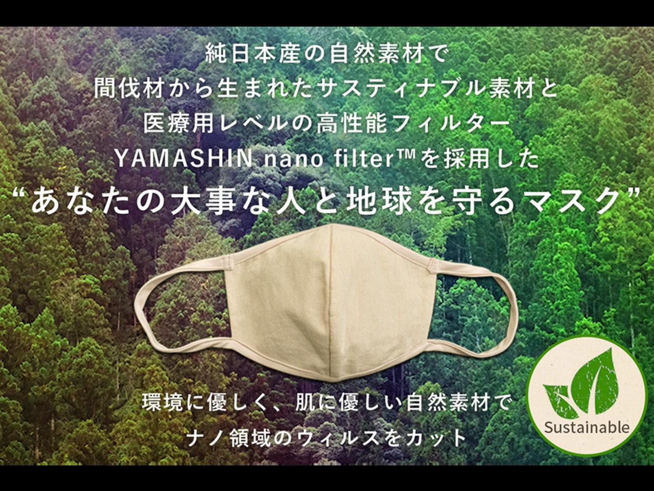 微粒子を99%カット。天然素材できたサスティナブルマスク。1枚1980円で東急ハンズで販売開始。