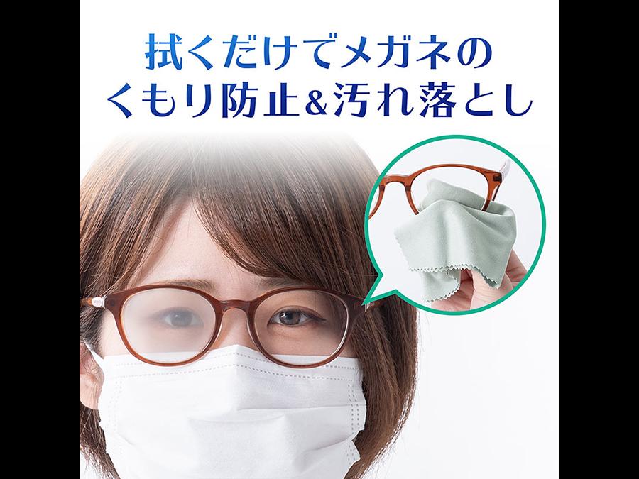 メガネの方に朗報です。マスクとメガネの相性問題を解決!曇り止めクリーニングクロス。