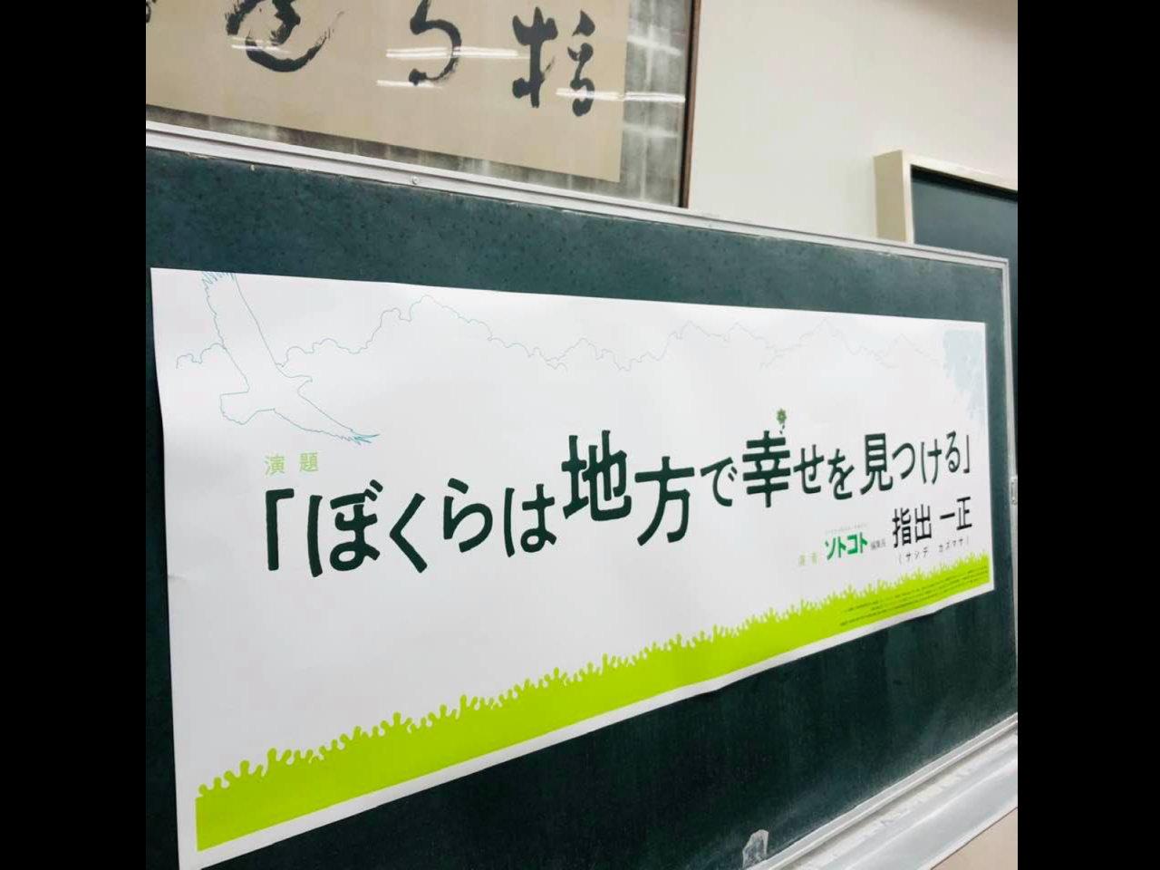 高崎高校のみなさま、ありがとうございました!