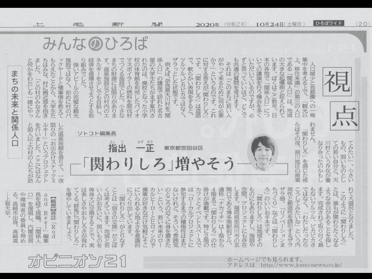 『上毛新聞』のコラム「視点」に掲載されました!