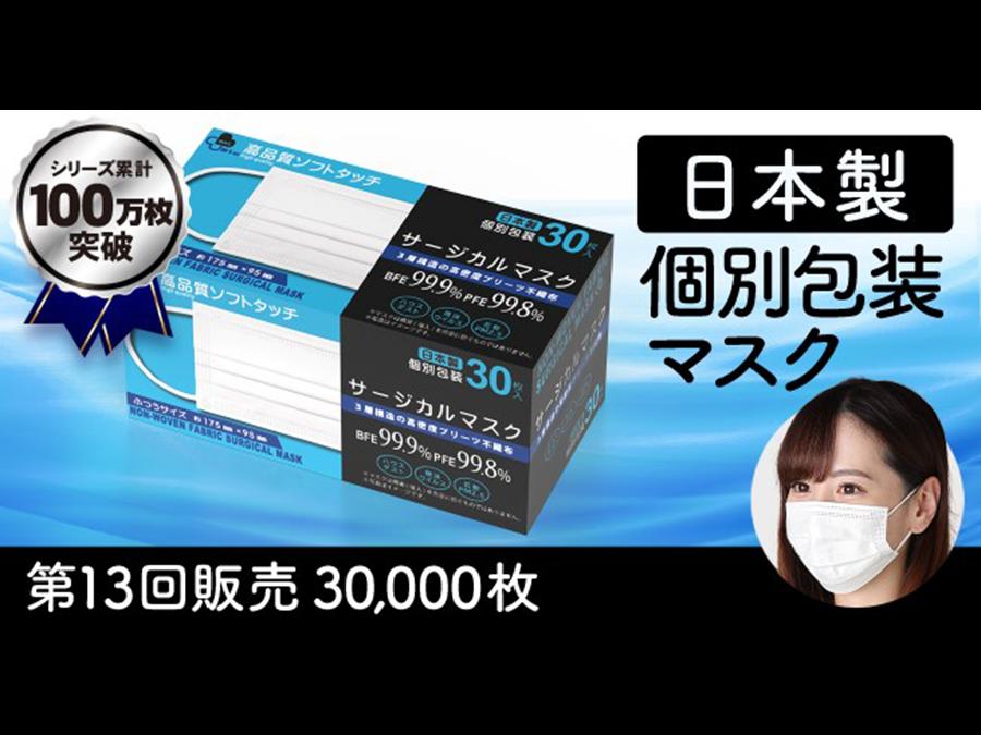 累計販売枚数100万枚突破の日本製・個別包装マスク。1枚65円。1箱30枚入の新パッケージで販売