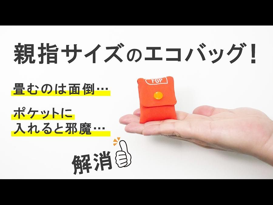 ポケットに入る親指サイズのコンパクトさ。押し込むだけの簡単収納エコバッグ。