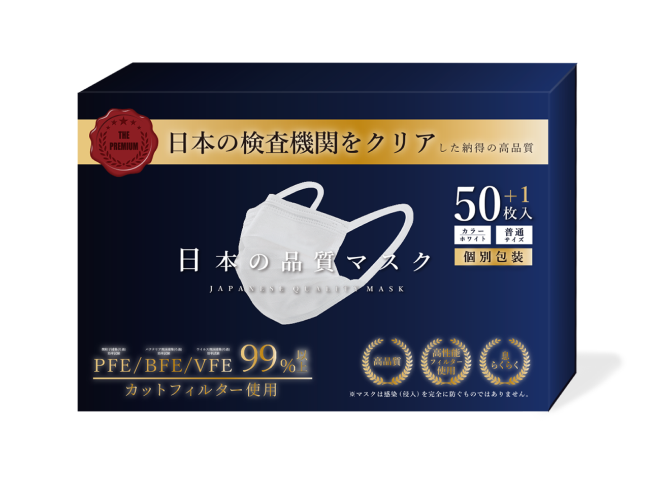 """微粒子カット99%。51枚入700円『日本の品質マスク』に""""細耳紐タイプ""""が新登場。"""