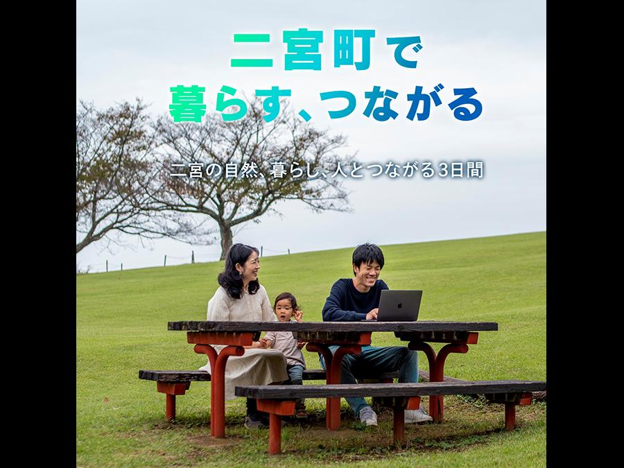 神奈川県二宮町で「お試し移住」(ワーケーション・プラン)スタート!