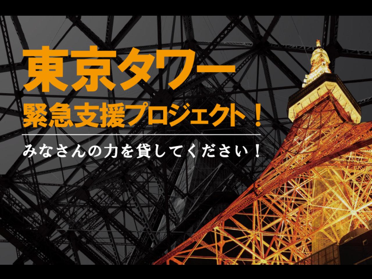 東京タワーが、年末年始のスペシャルライトアップ点灯に向けて、クラウドファンディングをスタート。