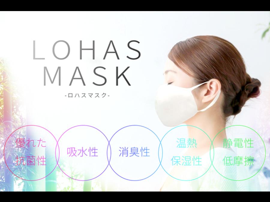 通気性が良く、更に脱臭・抗菌の効果で不快感解消「LOHASマスク」を1枚1,480円で追加販売。