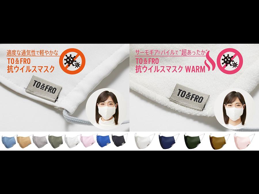 特定のウイルスの数を減少させる素材を採用。1枚880円〜。TO&FRO冬マスク。