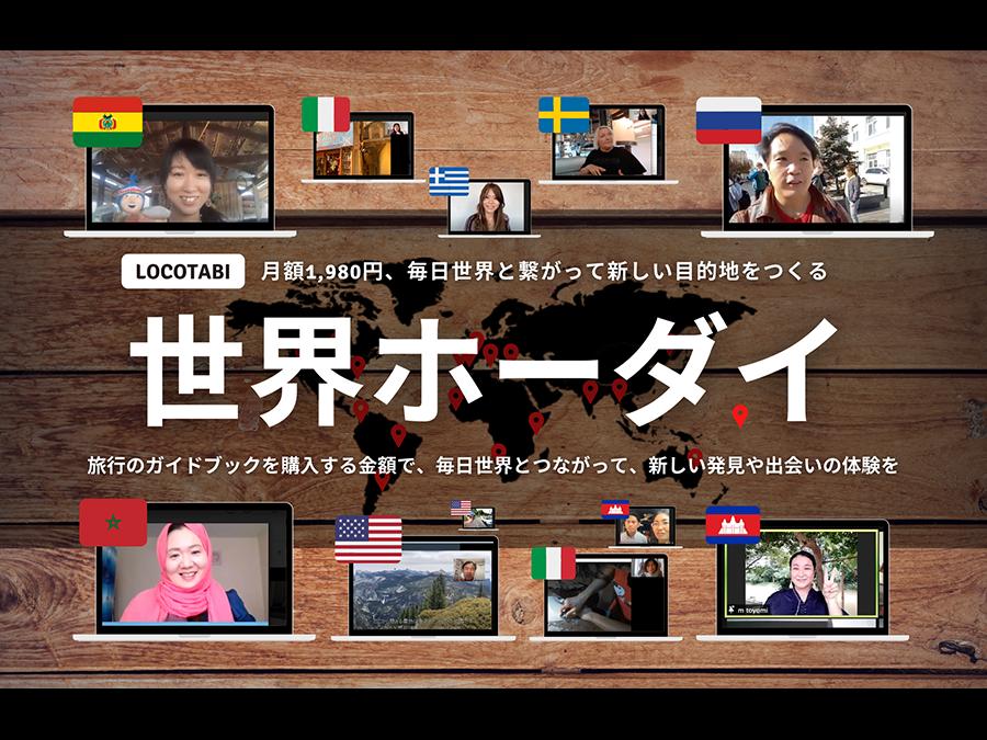 旅行ガイドブックをめくるようなオンライン体験。毎日オンライン海外旅行し放題「世界ホーダイ」開始。
