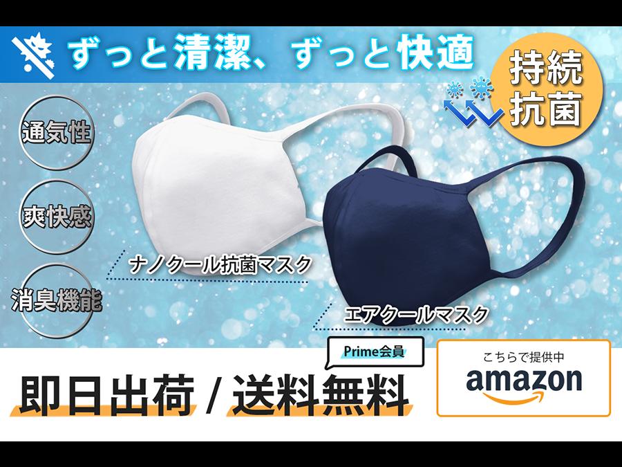 高品質高性能「ナノクール抗菌マスク」「エアクールマスク」1枚880円でamazonで販売開始。