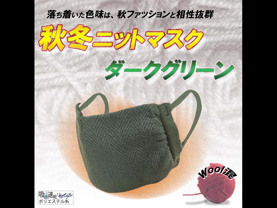 あたたかそう!2枚1000円。保温性を重視したリバーシルで使える秋冬用のニットマスク。