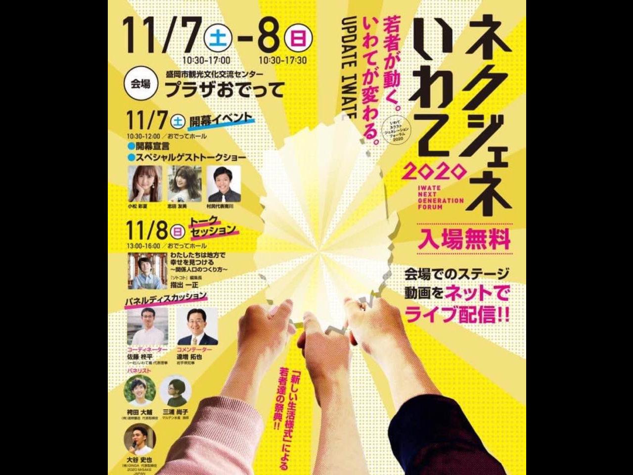 岩手県盛岡市で講演「関係人口のつくり方」、お待ちしています!