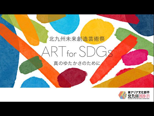 北九州未来創造芸術祭 ART for SDGs が2021年4月29日に開催決定!