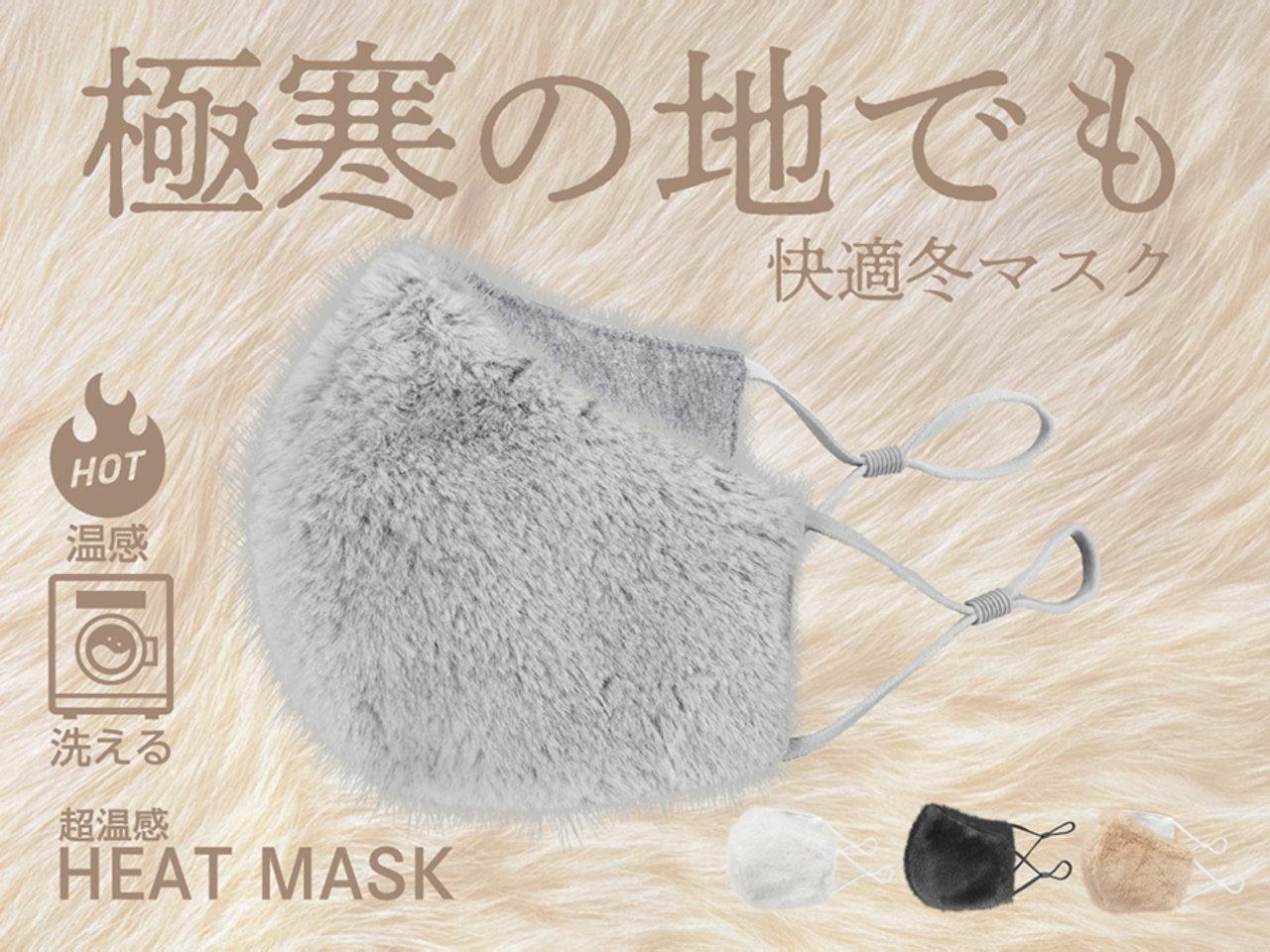 ウイルスを含む飛沫99%カット。1枚1480円「ふかふかファーマスク」が新発売。