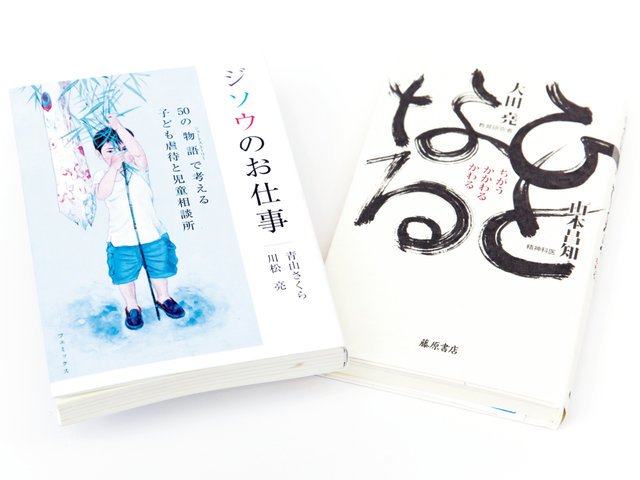 サスティナブル・ブックガイド 保育×齋藤美和さん
